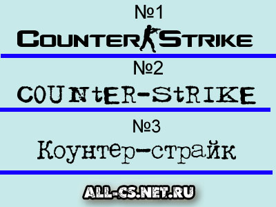 Шрифты из Counter-Strike