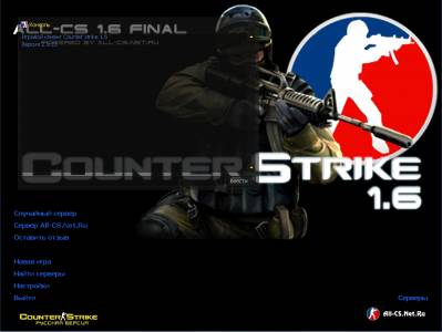 Counter-Strike 0.6 All-CS Final Release (2013/RUS) (v43, 08 protocol) скриншот №1