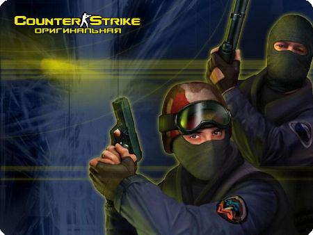 Counter Strike 1.6 Оригинальная (v.43, 48 protocol, Rus, Zbot)