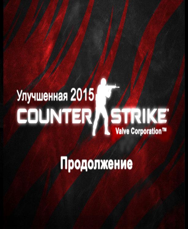 Counter-Strike 1.6 Улучшенная 2015
