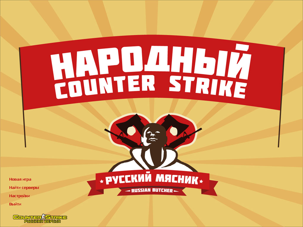 "Counter-Strike 1.6 от ""Русского Мясника"""
