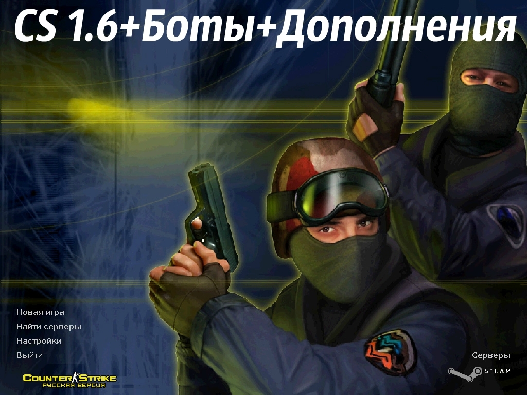 Counter-Strike 1.6 Русская Версия 2016