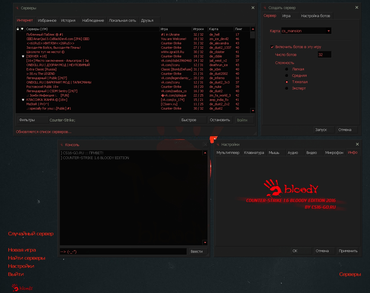 Counter-Strike 1.6 Bloody (2016 / RUS.