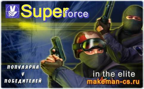 Counter-Strike 1.6 Super Force скриншот №1