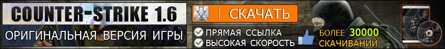 Скачать CS 1.6