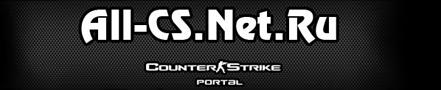 All-CS.Net.Ru - Главная